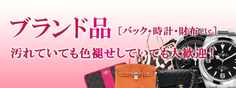 ブランド品(バック・時計・財布・服・靴など)