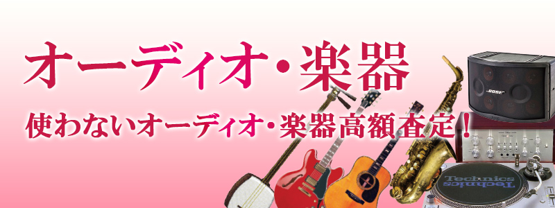 オーディオや楽器